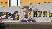 В Челябинске серую стену украсили портретом Кандинского ицитатой Малевича