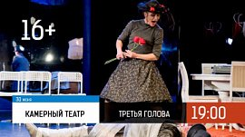 Что можно посмотреть в челябинских театрах в ближайшее время?
