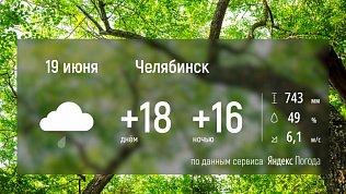 Вместе с похолоданием на Южный Урал идут дожди