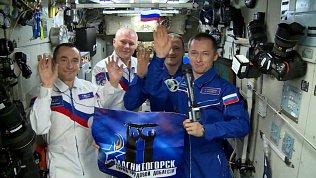 Космонавты записали видео с поздравлением Магнитогорску
