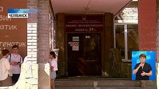 Лицей № 31 откроет центр для педагогов