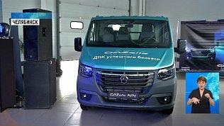 В Челябинске презентовали новую «ГАЗель NN»