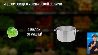 В Челябинской области резко выросли цены на овощи