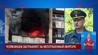 Что грозит тем, кто разводит открытый огонь на балконе?