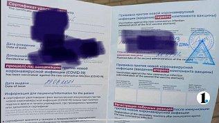Жителям Челябинской области мошенники предлагают купить фиктивные сертификаты о вакцинации от COVID-19