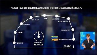 Между Челябинском и Казанью запустили ежедневный автобус