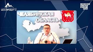 Алексей Текслер представил челябинскую транспортную реформу на урбанистическом форуме в Москве
