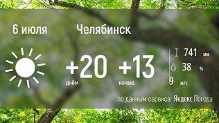 В Челябинскую область возвращается хорошая погода