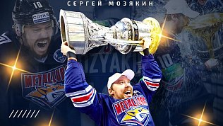 Хоккейный «Металлург» вывел изобращения игровой номер Сергея Мозякина