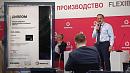 Инновационный проект ММК наградили на «Иннопроме-2021»