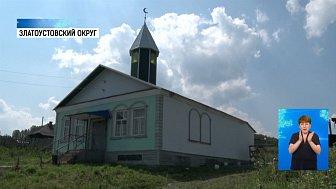 В Златоустовском селе появиться мечеть