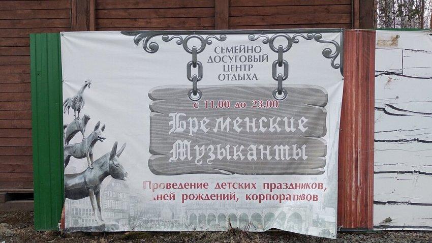 В Челябинске снесли незаконные постройки возле кафе «Бременские музыканты»