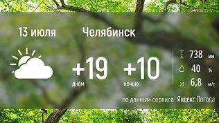 Челябинская область вновь отдыхает от жары