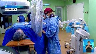 В Челябинске провели уникальную операцию