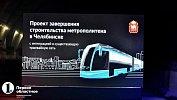 Обоснование проекта челябинского метротрама выполнит московская компания