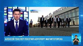 Алексей Текслер посетил аэропорт Магнитогорска