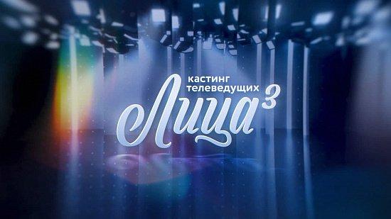 Прямая трансляция второго дня кастинга телепроекта «Лица 3» (продолжение)