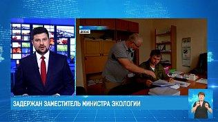 Задержан заместитель министра экологии