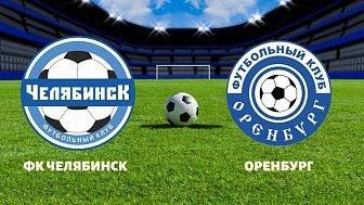 Футбол: ФК «Челябинск» VS ФК «Оренбург»