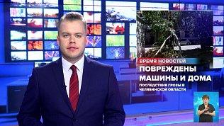 Последствия грозы в Челябинской области