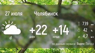 В Челябинской области вновь испортится погода