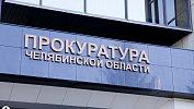 В Челябинске неправильно утилизировали медицинские отходы