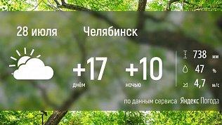 На Южный Урал надвигается очередное похолодание