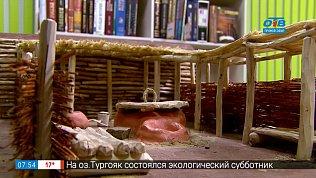 Проект «Тактильное Синегорье» в сюжете «Поездка в Аркаим»