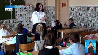В регионе появятся педагогические классы