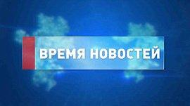 Газификация юга области, эта и другие темы в прямом эфире программы «Время новостей» 16+