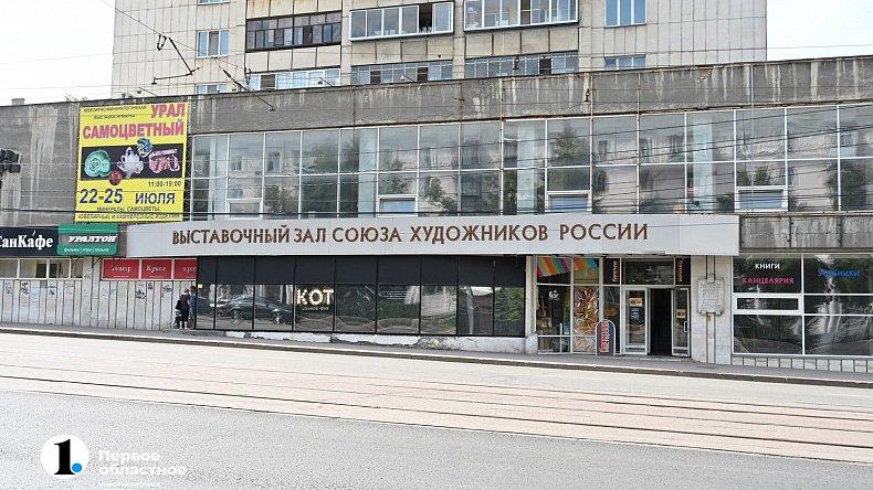 Челябинск может потерять Выставочный зал Союза Художников