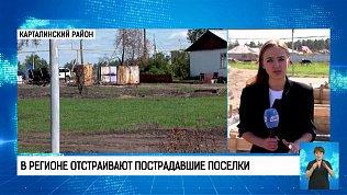 В регионе отстраивают пострадавшие поселки
