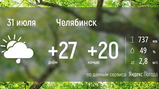 Жара возвращается в Челябинскую область