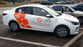 В августе в Челябинске начнет работать китайский агрегатор такси DiDi