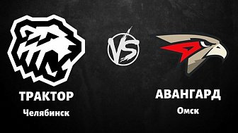 Хоккейный турнир в Сочи: «Трактор» Челябинск VS «Авангард» Омск