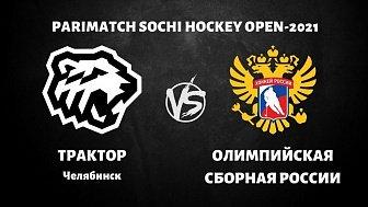 Хоккейный турнир в Сочи: «Трактор» Челябинск VS «Олимпийская сборная России»