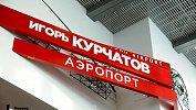 Челябинский аэропорт оштрафуют на300тысяч рублей задорогие телетрапы