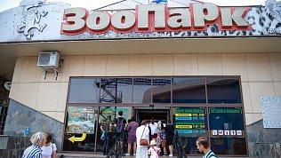 Многодетные семьи смогут посещать Челябинский зоопарк бесплатно