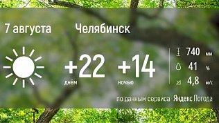 Погода на Южном Урале стабилизируется