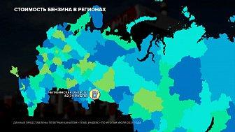 Стоимость бензина в регионах