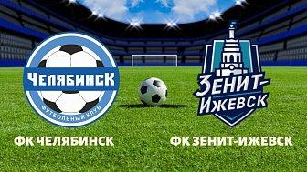 Футбол: ФК «Челябинск» VS ФК «Зенит-Ижевск»