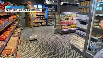 Робот из Магнитогорска следит за порядком на полках магазина