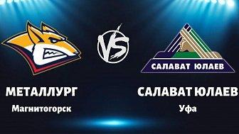 Турнир обладателей кубка Гагарина: «Металлург» VS «Салават Юлаев»