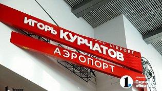 Алексей Текслер провел встречу сновым директором Челябинского аэропорта