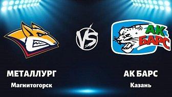 Турнир обладателей кубка Гагарина: «Металлург» VS «Ак Барс»