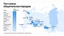 Челябинск попал втоп самых общительных городов всоцсети «ВКонтакте»