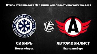 Хоккей, кубок губернатора Челябинской области: «Сибирь» VS «Автомобилист»