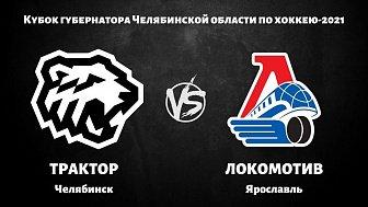 Хоккей, кубок губернатора Челябинской области: «Трактор» VS «Локомотив»