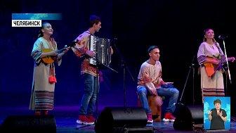 На Южный Урал приехал фестиваль «Песни России»