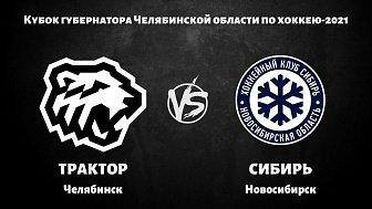 Хоккей, кубок губернатора Челябинской области: «Трактор» VS «Сибирь»